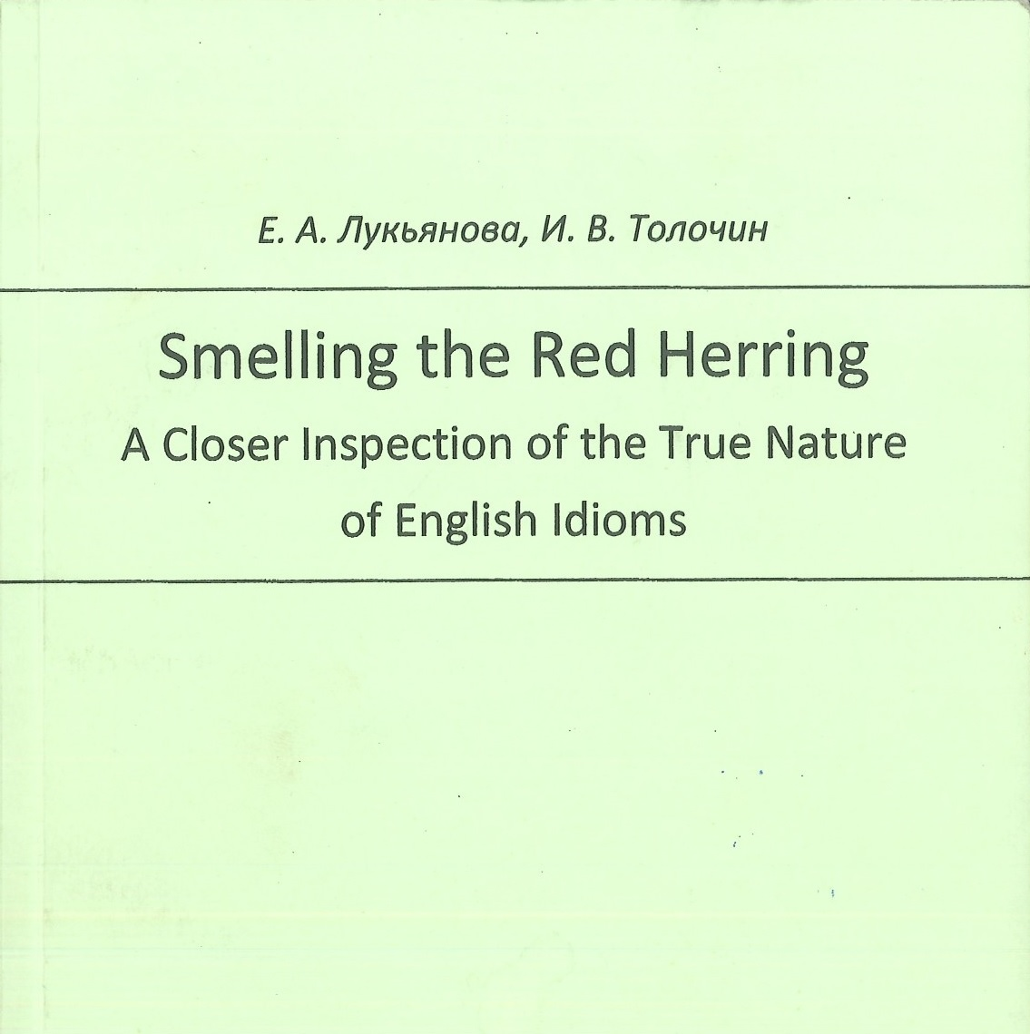 Smelling_the_red_herring